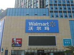 沃尔玛的竞争战略:天天低价、运用新技术、分销...