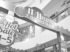 双11商场原创IP引销售额翻番 禅城核心商圈如何拉动消费?