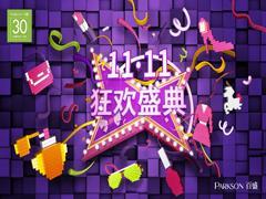 11.11狂欢盛典完美落幕,百盛喜获中国顾客最满意殊荣