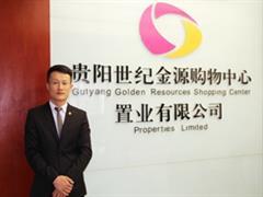 打造贵州社区商业标杆 力争三年内运营项目超10个