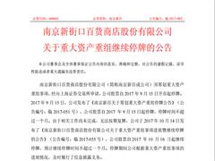 复牌无望 南京新百16日起继续停牌一月进行资产重组