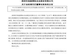 皇庭国际董事长郑康豪被要求协助调查 总经理陈小海代行其职