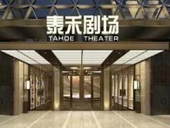 把剧场开进购物中心 首家泰禾剧场12月16福州开业