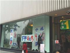 成都总府路31号将变身美食城 曾是ZARA国内最大旗舰店