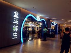 盒马鲜生武汉首店拟于2018年春开业 未来武汉门店将增至50家
