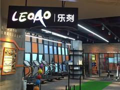 乐刻运动进驻深圳 2017年底将在全国开出350家店
