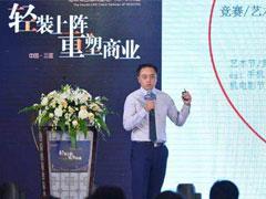 方长斌:人、品质、创新,保利商业发展重视的关键词