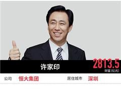 福布斯2017中国富豪榜:许家印位居榜首 王健林排第四