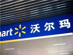 沃尔玛中国第三季度业绩保持增长 可比销售额创四年最佳