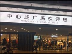 """""""不温不火""""的怡景中心城 为何独独负二楼热闹非凡?"""