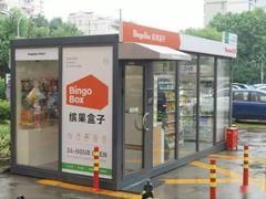 缤果盒子陈子林:3年内开10万家无人便利店 覆盖25%市场