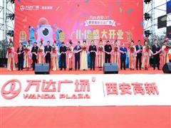 城市潮玩新地标――西安高新万达广场盛大开业
