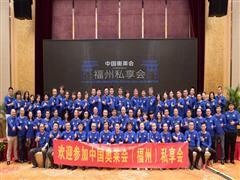 2017中国奥莱会(福州)私享会圆满落幕  启航奥莱未来之路