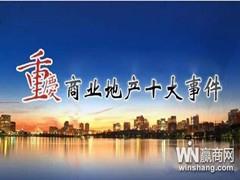 重庆10月十大事件:三大购物中心开业 沙区再建大型文旅综合体