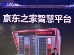 京东宣布推出京东之家智慧平台 欲年内落地300家线下店
