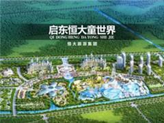 恒大8.59亿包揽江苏启东10宗地 恒大童世界年底开工