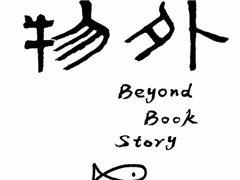 物外书店武汉光谷K11店开业 实体书店进驻购物中心成趋势