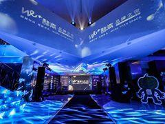 WE+酷窝品牌之夜隆重举办 联合办公黑马战略升级