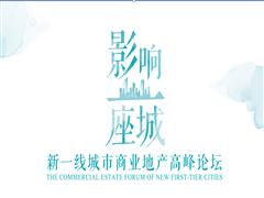 """一个""""城""""影响一座城 新一线城市商业地产高峰论坛年末钜献"""