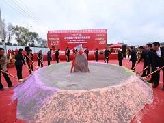 中国奥园地产集团贵州公司成立 首个项目落子威宁