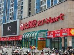 阿里224亿港币入股高鑫零售 传统零售迎来黄金时代