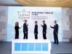 雅诗阁深圳来福士店开业 在华2020年目标将提前完成