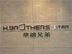 华谊兄弟靠投资支撑业绩 多家明星参股公司未达承诺
