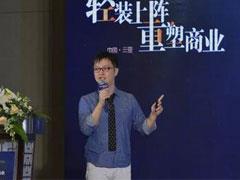 施晨昱:当我们讲到经营商场的时候,我们究竟在讲什么?