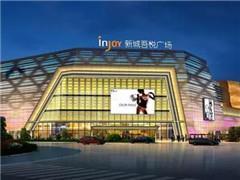 宁波新城吾悦广场11月24日开业 永辉Bravo、星轶影院进驻