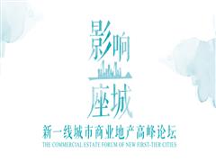 友昌设计携手新一线城市商业地产高峰论坛为城市打CALL