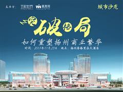 沙龙预告:商业大咖齐聚 共话如何重塑扬州商业的繁华
