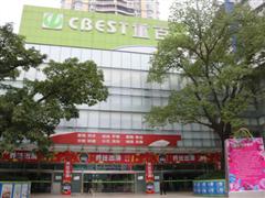 离年内关店12家又近一步 重庆百货再关旗下一大型商场