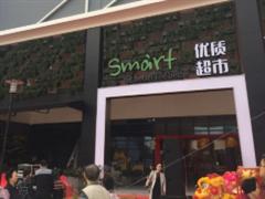 岁宝广场益田店今日开业 新一代Smart超市同步亮相
