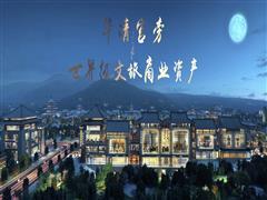 大唐华清城・新世界耀世登场 打造一站式唐文化文旅商业品牌