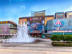 海南望海国际广场成立23周年 引领城市时尚生活方式