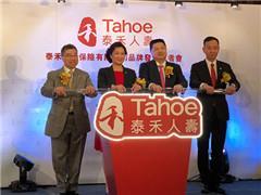 泰禾集团在香港成立泰禾人寿 黄其森:是进军全球的切入点