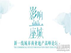 江苏一周要闻:新一线商业论坛即将揭幕 金鹰世界盛大开业