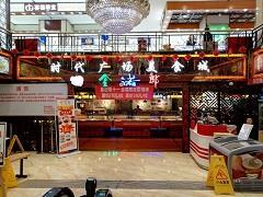 时代美食城停业闭店,贵阳美食城的出路到底在哪里?