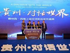 与贵州对话世界 碧桂园・西南上城全球新品发布会举行