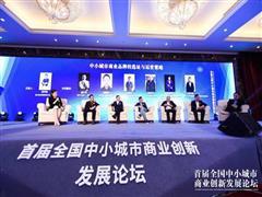 聚焦小城市解决大难题 首届全国中小城市商业创新发展论坛在杭举行