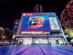 """场景革命+内容创新 大洋全面升级突出新街口商业""""包围圈"""""""