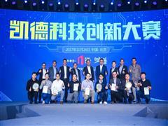 凯德在京举办科技创新大赛 推动实体商业战略转型