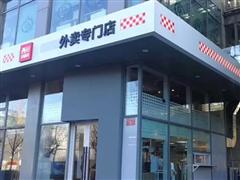 西贝在麦香村旧址上开出首家外卖专门店 SKU减至36个
