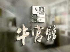 新疆特色餐饮品牌巡礼(三):小尕子 牛宫馆 金玉兰辣子鸡