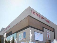 韩国乐天与新世界百货拉锯战尚未结束 双方展开心理较量