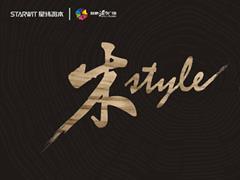 """长沙复地活力广场举办""""木'Style""""高端文创交流品鉴沙龙"""
