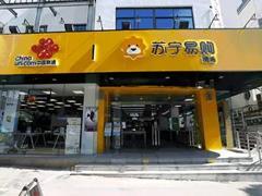 苏宁计划2018年开设3000家零售云门店 此举目的何在?