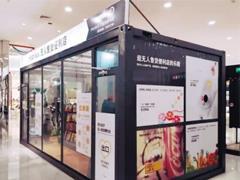 沈阳首家无人超市HIGA-BOX落户中兴新一城 将于近期试营业
