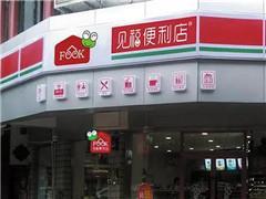 见福便利自建鲜食工厂 拟与台湾7-eleven同步同款上新