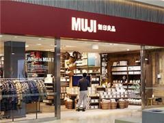 无印良品2017已开25家门店 两家MUJI HOTEL将于2018春季开业